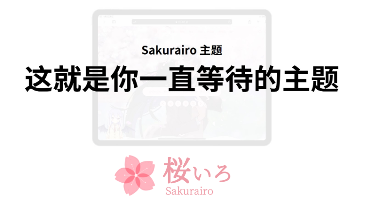 WordPress-SAKURAIRO日主题